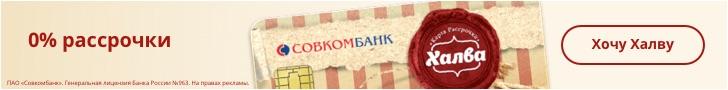 Кредитные карты с доставкой на дом 2020 в Далматово, заказать кредитную карту среди 38 карт не выходя из дома в Далматово
